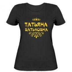 Женская футболка Татьяна Батьковна