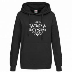 Женская толстовка Татьяна Батьковна