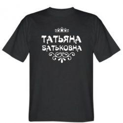 Мужская футболка Татьяна Батьковна - FatLine