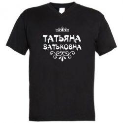 Мужская футболка  с V-образным вырезом Татьяна Батьковна - FatLine