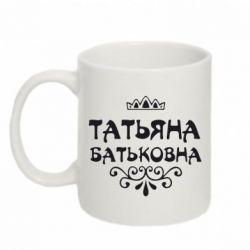 Кружка 320ml Татьяна Батьковна - FatLine