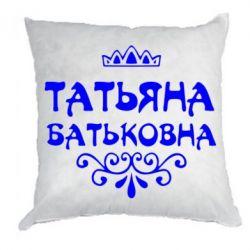 Подушка Татьяна Батьковна - FatLine