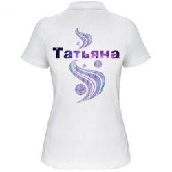 Женская футболка поло Татьяна