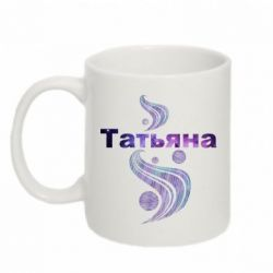 Кружка 320ml Татьяна
