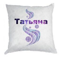 Подушка Татьяна