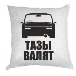 Подушка Тазы Валят Лого