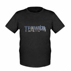 Детская футболка Тернопіль - FatLine