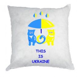 Подушка THis si Ukraine - FatLine