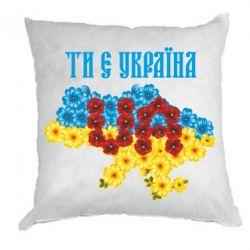 Подушка Ти є Україна - FatLine