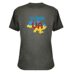 Камуфляжная футболка Ти є Україна - FatLine