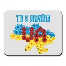 Коврик для мыши Ти є Україна - FatLine