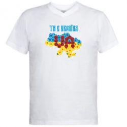 Мужская футболка  с V-образным вырезом Ти є Україна - FatLine