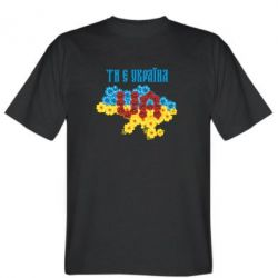 Мужская футболка Ти є Україна - FatLine