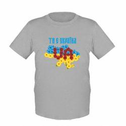 Детская футболка Ти є Україна - FatLine