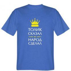 Мужская футболка Толик сказал - народ сделал! - FatLine