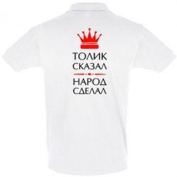 Футболка Поло Толик сказал - народ сделал!