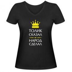 Женская футболка с V-образным вырезом Толик сказал - народ сделал! - FatLine