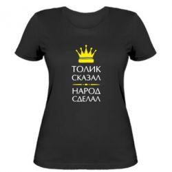 Женская футболка Толик сказал - народ сделал! - FatLine