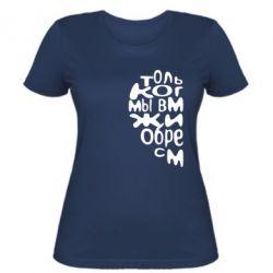 Женская футболка Только когда мы вместе 1 - FatLine