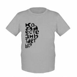 Детская футболка Только когда мы вместе 2