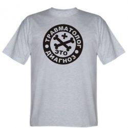 Мужская футболка Травматолог это диагноз - FatLine