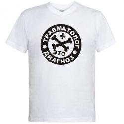 Мужская футболка  с V-образным вырезом Травматолог это диагноз - FatLine