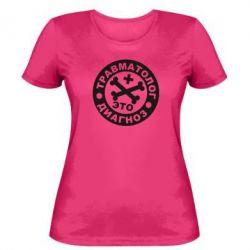 Женская футболка Травматолог это диагноз - FatLine
