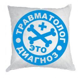 Подушка Травматолог это диагноз - FatLine