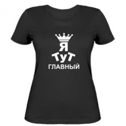 Женская футболка Тут Я главный - FatLine