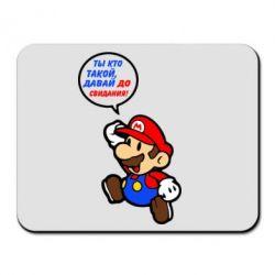 Коврик для мыши Ты кто такой? Давай до свидания! Супер Марио
