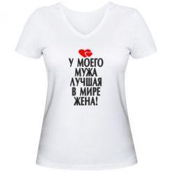 Женская футболка с V-образным вырезом У моего мужа лучшая в мире жена!