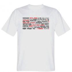 Мужская футболка Ублюдок мать твою - FatLine