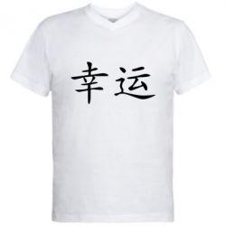 Мужская футболка  с V-образным вырезом Удача - FatLine