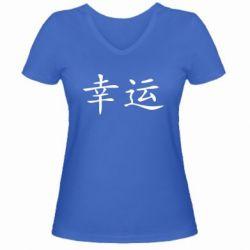 Женская футболка с V-образным вырезом Удача - FatLine