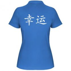 Женская футболка поло Удача - FatLine
