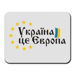 Коврик для мыши Україна це Європа - FatLine