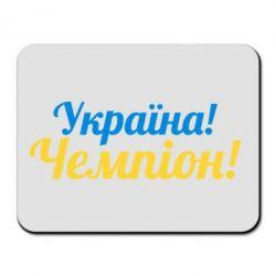 Коврик для мыши Україна! Чемпіон! - FatLine