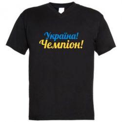 Мужская футболка  с V-образным вырезом Україна! Чемпіон! - FatLine