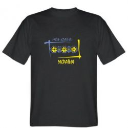 Мужская футболка Україна - моя країна! - FatLine