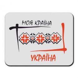 Коврик для мыши Україна - моя країна! - FatLine