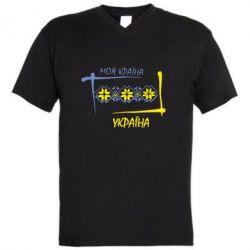 Мужская футболка  с V-образным вырезом Україна - моя країна! - FatLine