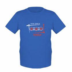 Детская футболка Україна - моя країна! - FatLine