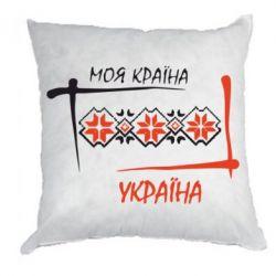 Подушка Україна - моя країна! - FatLine