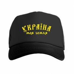 Кепка-тракер Україна моя земля - FatLine