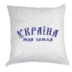 Подушка Україна моя земля - FatLine