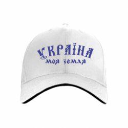 кепка Україна моя земля - FatLine