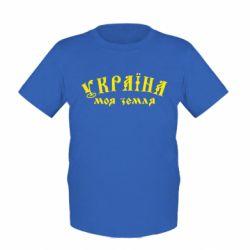 Детская футболка Україна моя земля - FatLine