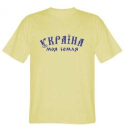 Мужская футболка Україна моя земля - FatLine