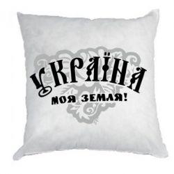 Подушка Україна - моя земля! - FatLine