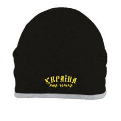 Шапка Україна моя земля - FatLine